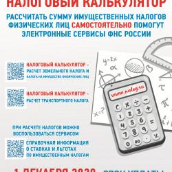 листовки калькулятор_20201